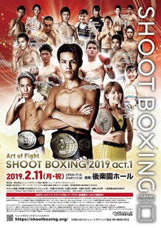 SHOOTBOXING 2019 act.1 poster.jpg