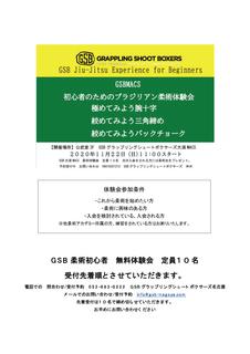 11.22柔術体験会2.jpg