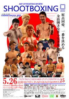 2019.5.26SB2正規ポスター1.png