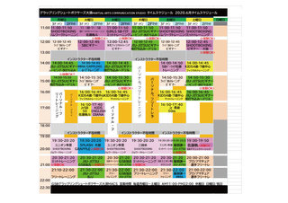 2020.6.1gsbosumacs-schedule 1111.jpg