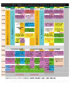 2021.1.12-緊急事態宣言2回目MACSスケジュール.jpg