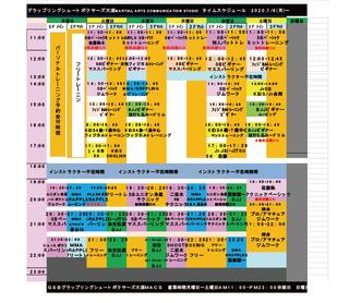 7.6.2020macsスケジュール(1).jpg